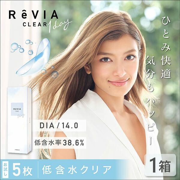 ReVIA CLEAR 1day 5枚入イメージ画像