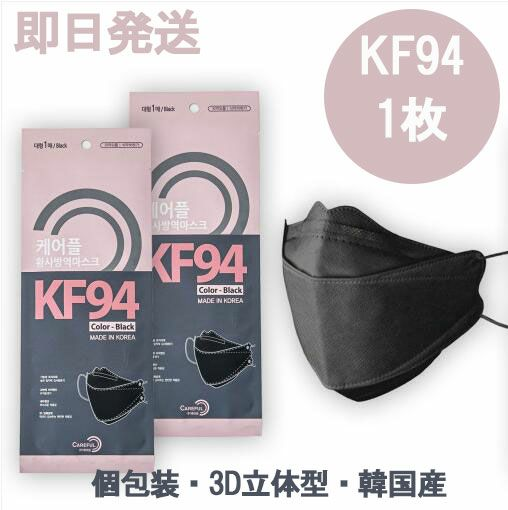 KF94マスク(ブラック)