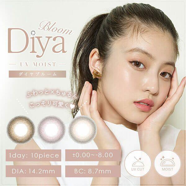 ダイヤブルームUVモイスト(Diya Bloom UV Moist)10枚入イメージ画像