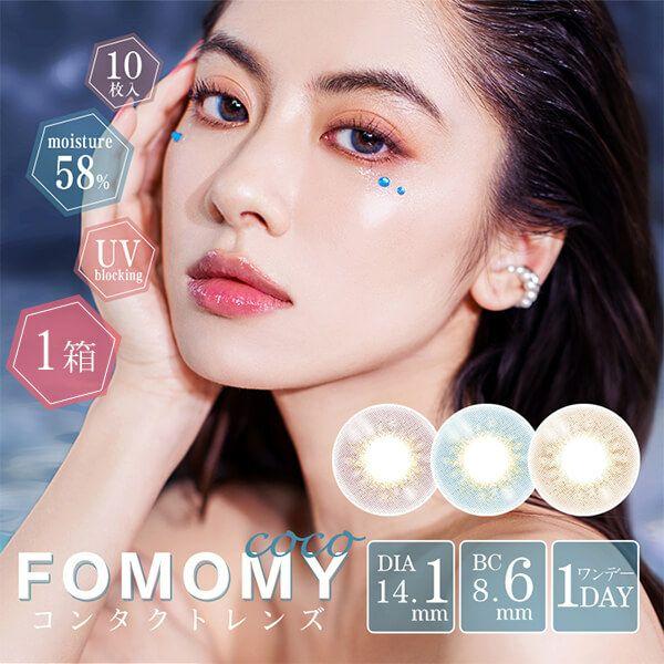 フォモミココ (FOMOMY COCO)10枚入イメージ画像