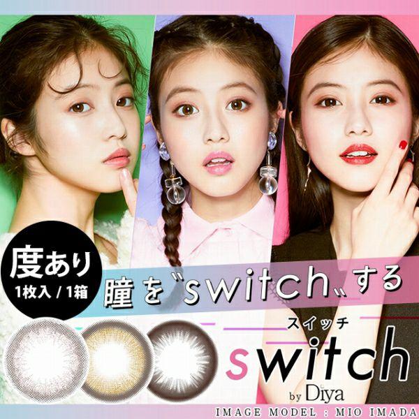switch by Diya 1枚入 イメージ画像