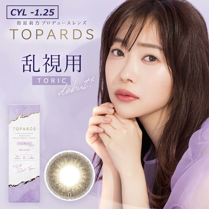 【CYL-1.25】トパーズトーリック(TOPARDS) 10枚入